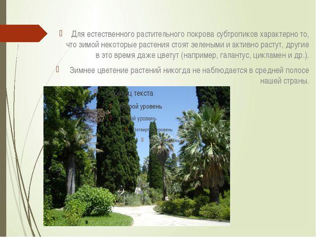 Для естественного растительного покрова субтропиков характерно то, что зимой...