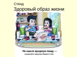 Стенд Здоровый образ жизни