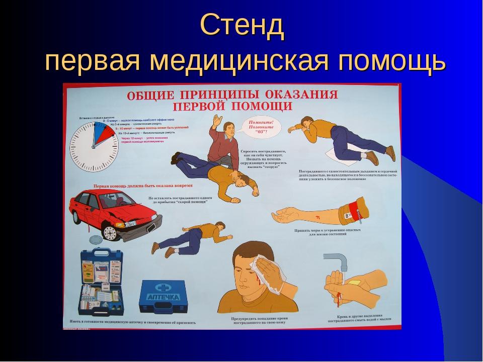 Стенд первая медицинская помощь