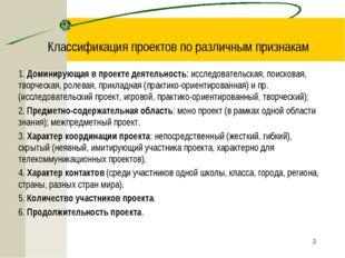 * Классификация проектов по различным признакам 1. Доминирующая в проекте дея