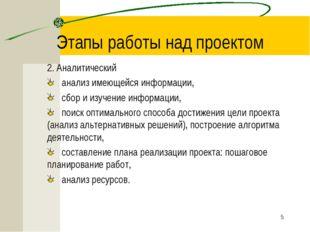 * Этапы работы над проектом 2. Аналитический анализ имеющейся информации,