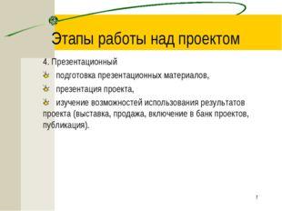 * Этапы работы над проектом 4. Презентационный подготовка презентационных