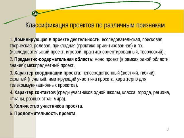 * Классификация проектов по различным признакам 1. Доминирующая в проекте дея...