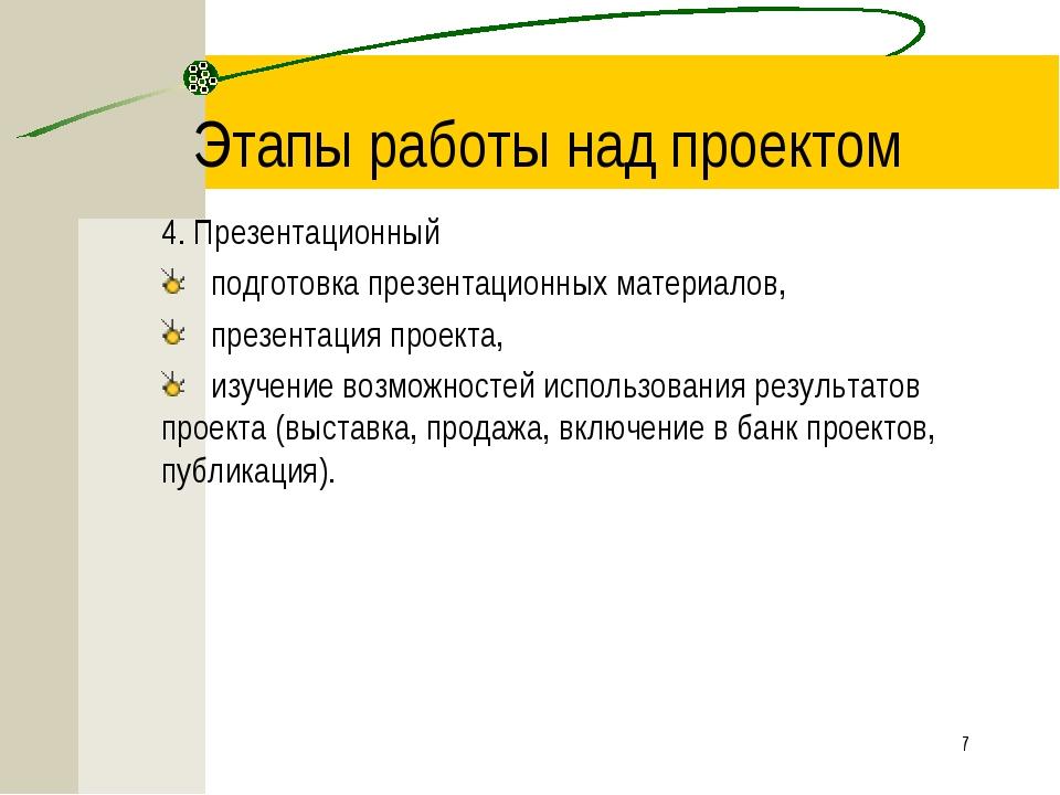 * Этапы работы над проектом 4. Презентационный подготовка презентационных...