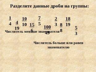 Разделите данные дроби на группы: 1 4 5 3 7 5 2 3 10 10 18 19 100 49 4 19 15