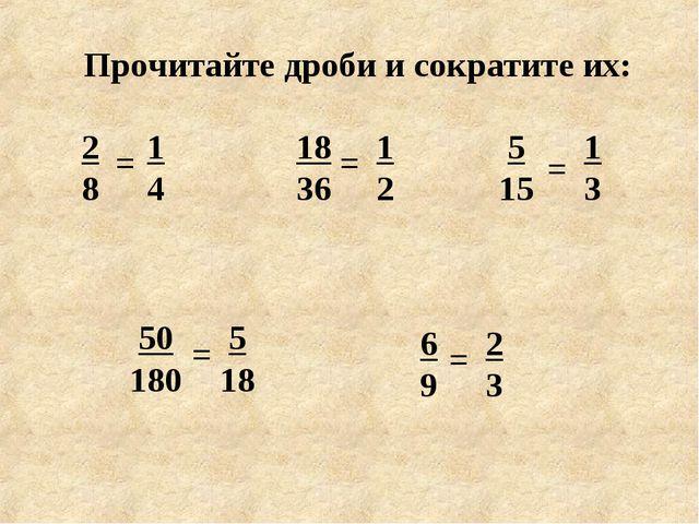Прочитайте дроби и сократите их: 2 8 6 9 5 15 18 36 50 180 = 1 4 = = = = 1 2...