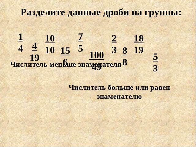 Разделите данные дроби на группы: 1 4 5 3 7 5 2 3 10 10 18 19 100 49 4 19 15...