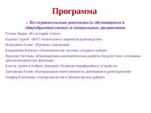 Программа I. Исследовательская деятельность обучающихся в общеобразовательных