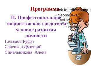 Программа II. Профессиональное творчество как средство и условие развития лич