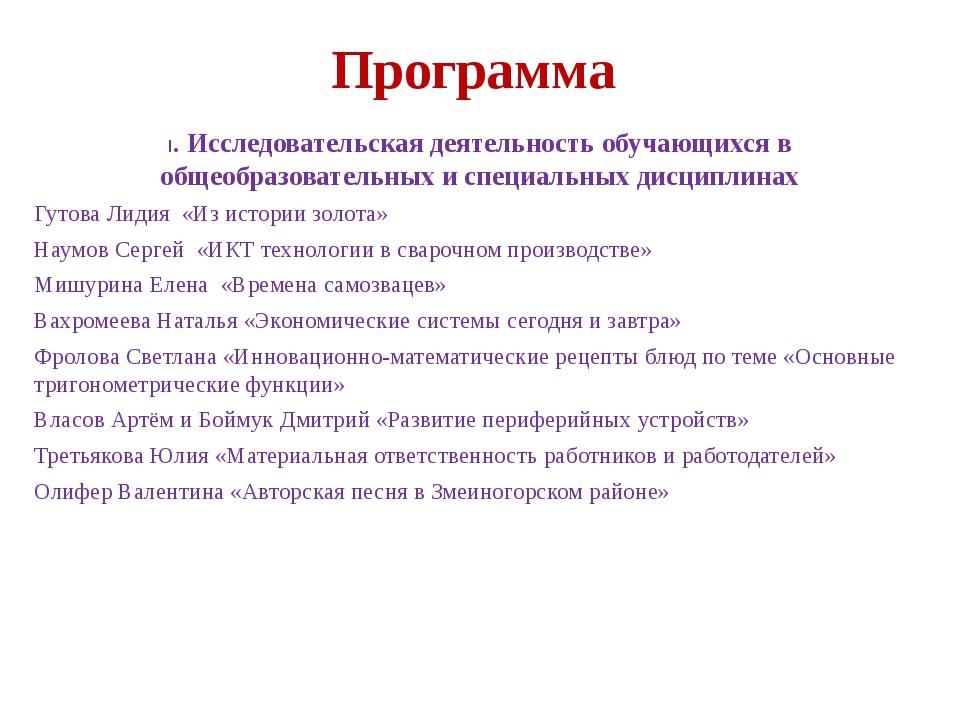 Программа I. Исследовательская деятельность обучающихся в общеобразовательных...