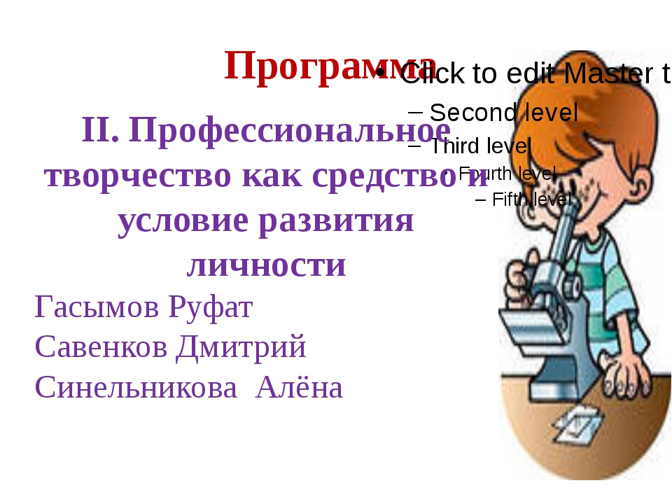 Программа II. Профессиональное творчество как средство и условие развития лич...