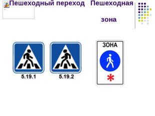 Пешеходный переход Пешеходная зона