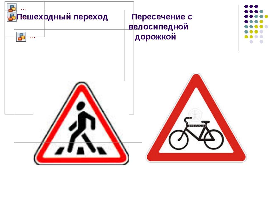 Пешеходный переход Пересечение с велосипедной дорожкой