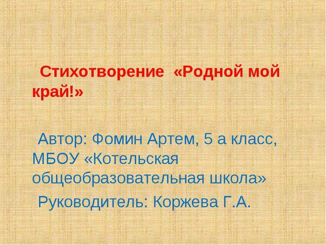 Стихотворение «Родной мой край!» Автор: Фомин Артем, 5 а класс, МБОУ «Котель...