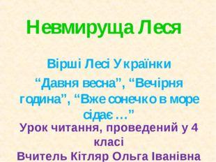 """Невмируща Леся Вірші Лесі Українки """"Давня весна"""", """"Вечірня година"""", """"Вже соне"""