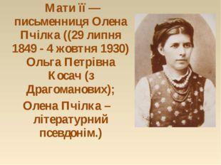 Мати її — письменниця Олена Пчілка ((29 липня 1849 - 4 жовтня 1930) Ольга Пе