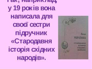 Так, наприклад, у 19 років вона написала для своєї сестри підручник «Стародав