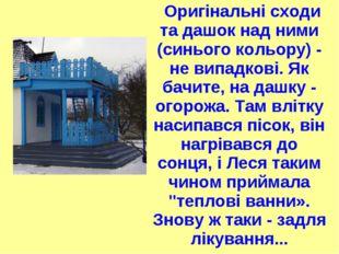 Оригінальні сходи та дашок над ними (синього кольору) - не випадкові. Як бач