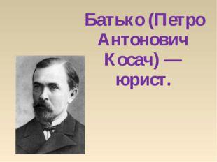 Батько (Петро Антонович Косач) — юрист.