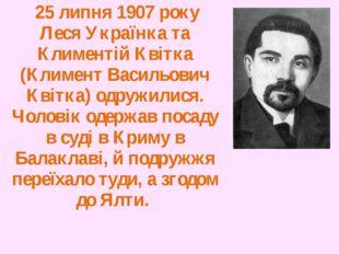 25 липня 1907 року Леся Українка та Климентій Квітка (Климент Васильович Кві