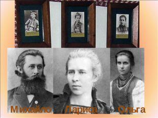 Михайло Лариса Ольга