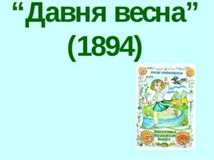 """""""Давня весна"""" (1894)"""