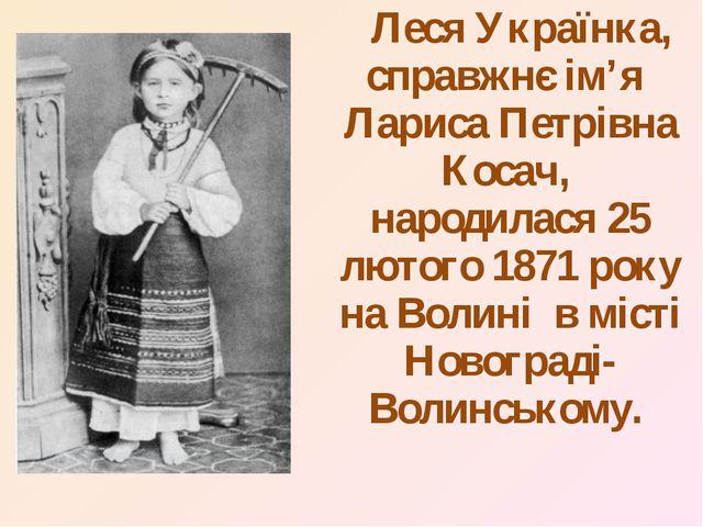 Леся Українка, справжнє ім'я Лариса Петрівна Косач, народилася 25 лютого 187...