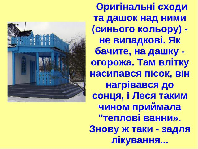 Оригінальні сходи та дашок над ними (синього кольору) - не випадкові. Як бач...