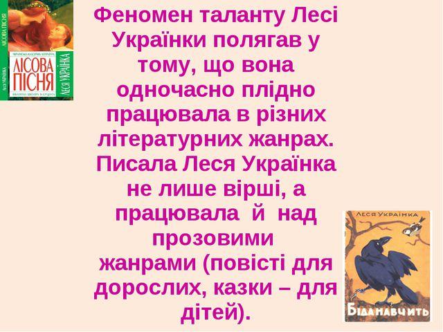 Феномен таланту Лесі Українки полягав у тому, що вона одночасно плідно працю...