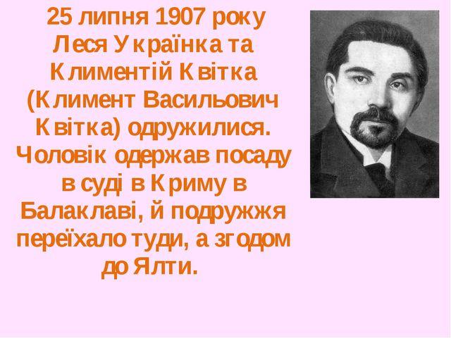 25 липня 1907 року Леся Українка та Климентій Квітка (Климент Васильович Кві...