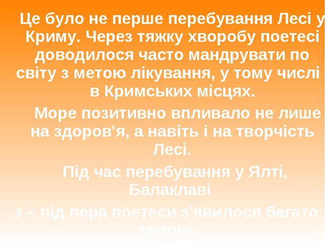 Це було не перше перебування Лесі у Криму. Через тяжку хворобу поетесі довод...