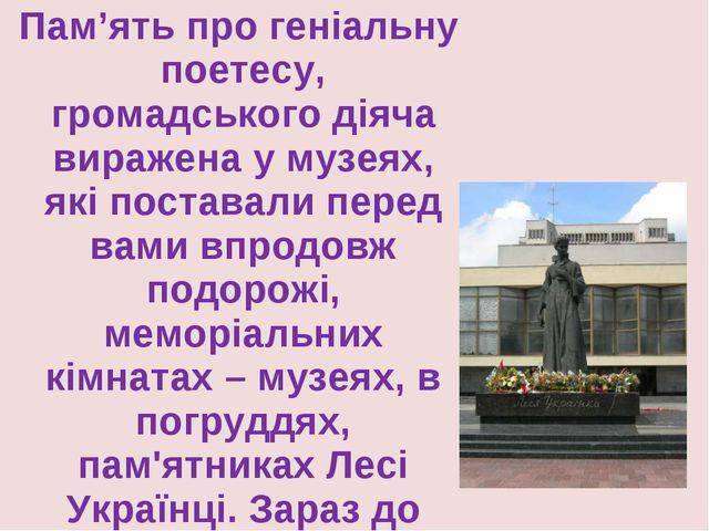 Пам'ять про геніальну поетесу, громадського діяча виражена у музеях, які пос...