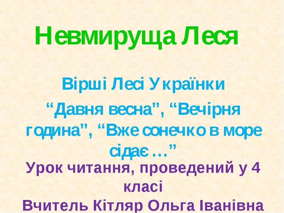 """Невмируща Леся Вірші Лесі Українки """"Давня весна"""", """"Вечірня година"""", """"Вже соне..."""
