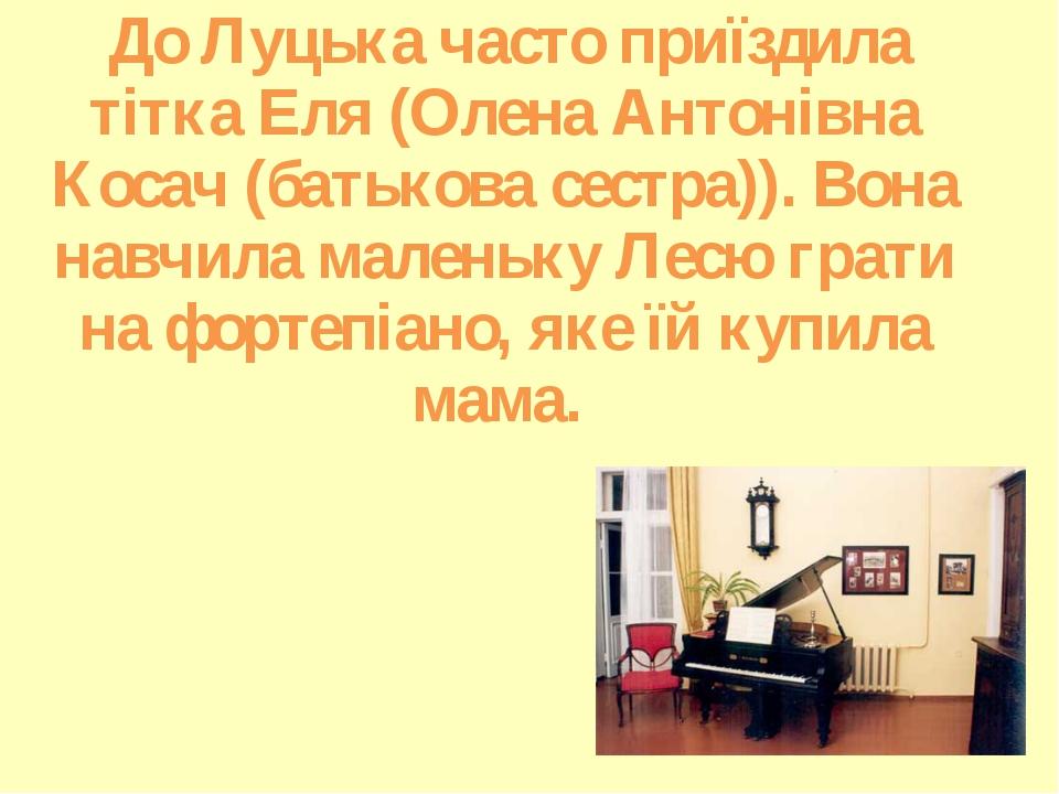 До Луцька часто приїздила тітка Еля (Олена Антонівна Косач (батькова сестра)...