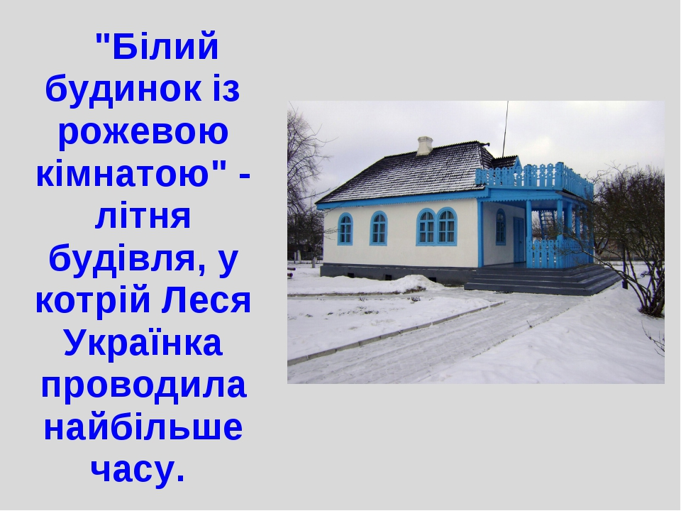 """""""Білий будинок із рожевою кімнатою"""" - літня будівля, у котрій Леся Українка..."""