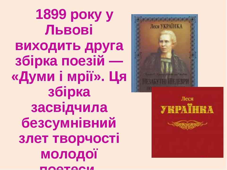 1899 року у Львові виходить друга збірка поезій — «Думи і мрії». Ця збірка з...