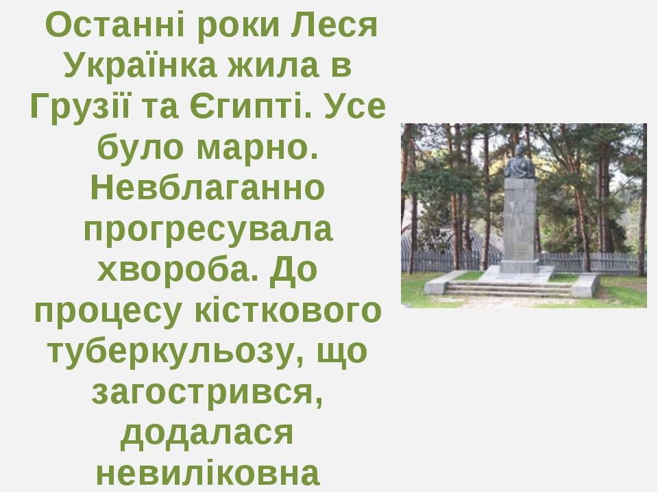 Останні роки Леся Українка жила в Грузії та Єгипті. Усе було марно. Невблага...