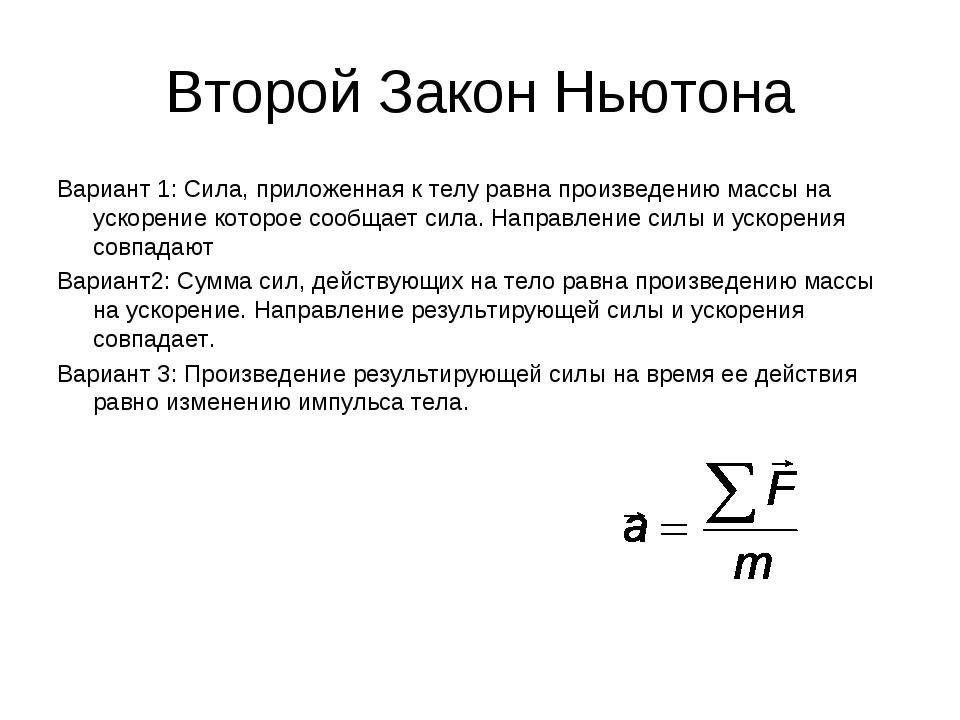 Второй Закон Ньютона Вариант 1: Сила, приложенная к телу равна произведению м...