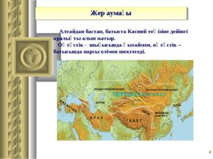 * Жер аумағы Алтайдан бастап, батыста Каспий теңізіне дейінгі аралықты алып ж
