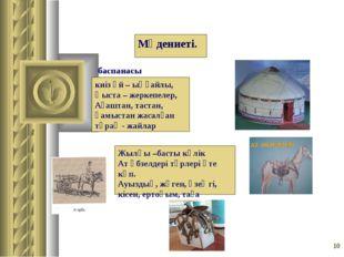 * Мәдениеті. киіз үй – ыңғайлы, Қыста – жеркепелер, Ағаштан, тастан, қамыстан