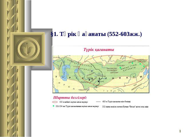 * §1. Түрік қағанаты (552-603жж.)