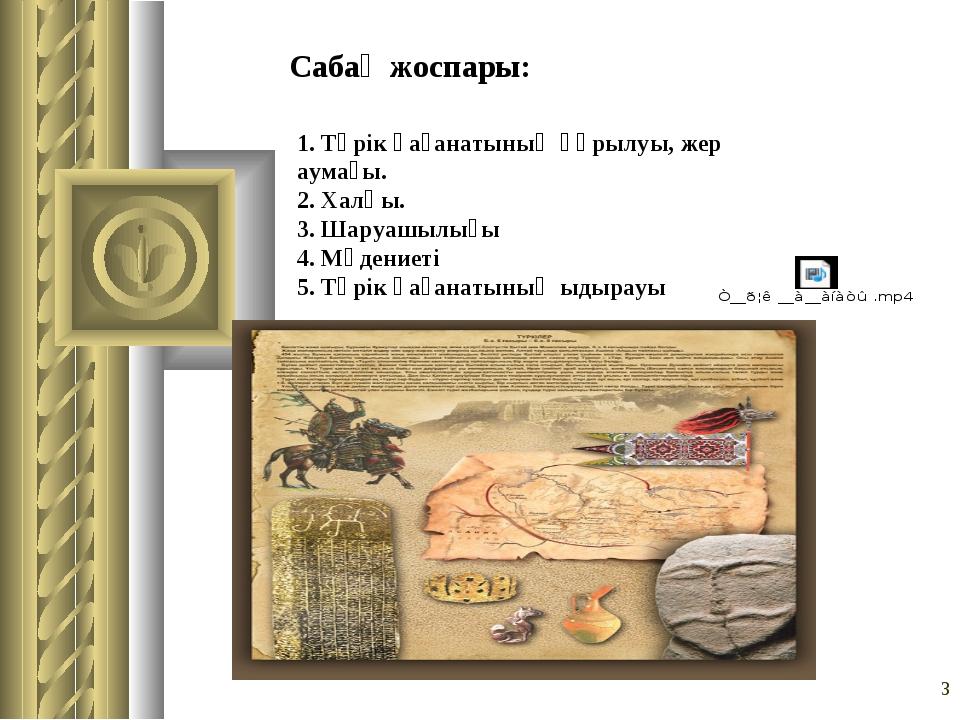 * Сабақ жоспары: 1. Түрік қағанатының құрылуы, жер аумағы. 2. Халқы. 3. Шаруа...