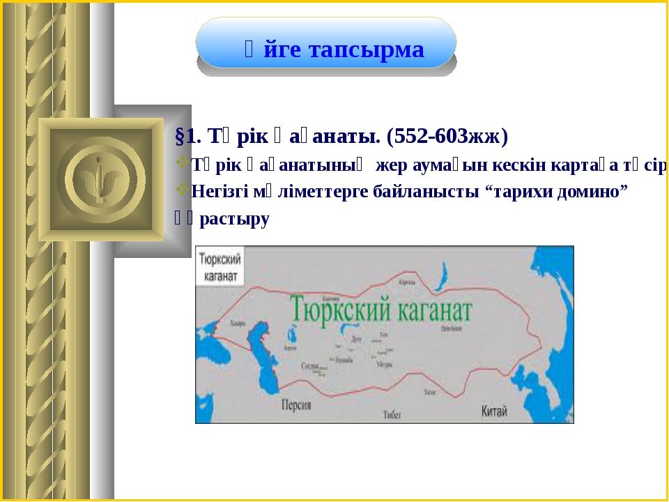 §1. Түрік қағанаты. (552-603жж) Түрік қағанатының жер аумағын кескін картаға...