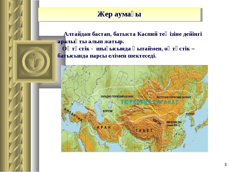 * Жер аумағы Алтайдан бастап, батыста Каспий теңізіне дейінгі аралықты алып ж...