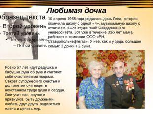 Любимая дочка 10 апреля 1965 года родилась дочь Лена, которая окончила школу