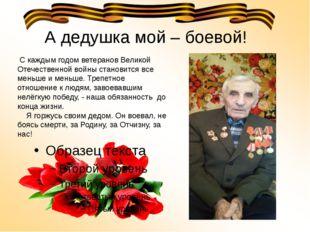 С каждым годом ветеранов Великой Отечественной войны становится все меньше и