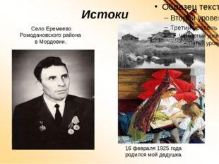 Истоки 16 февраля 1925 года родился мой дедушка. Село Еремеево Ромодановского