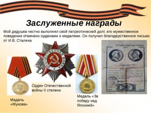Заслуженные награды Мой дедушка честно выполнял свой патриотический долг, его