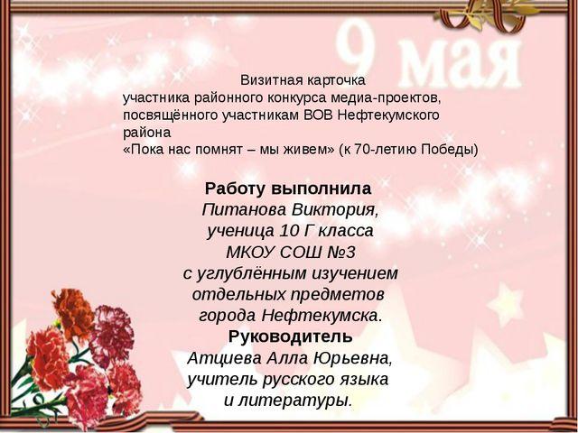 Визитная карточка участника районного конкурса медиа-проектов, посвящённого...