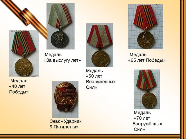 Медаль «65 лет Победы» Медаль «40 лет Победы» Медаль «За выслугу лет» Медаль...